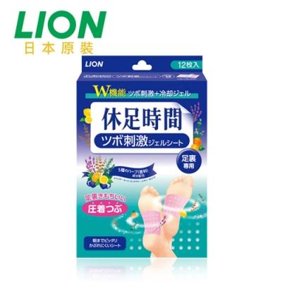 【日本LION】休足時間腳底凸點貼片一盒12枚入