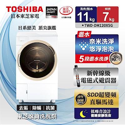 TOSHIBA東芝 11KG 變頻滾筒洗脫烘洗衣機 TWD-DH120X5G買就送東芝吸塵器