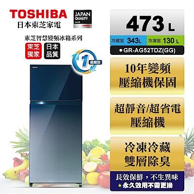 TOSHIBA東芝473公升雙門變頻冰箱 GR-AG52TDZ(GG)