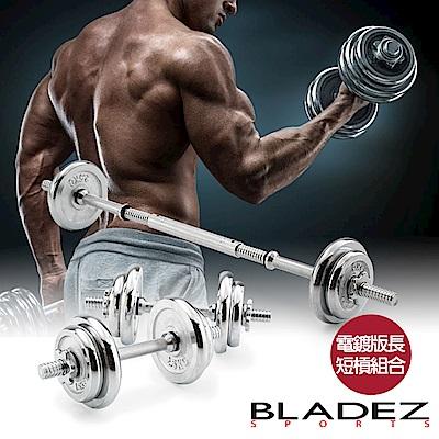 【BLADEZ】YD30電鍍20KG組合式長短槓/啞鈴組(16吋槓心)