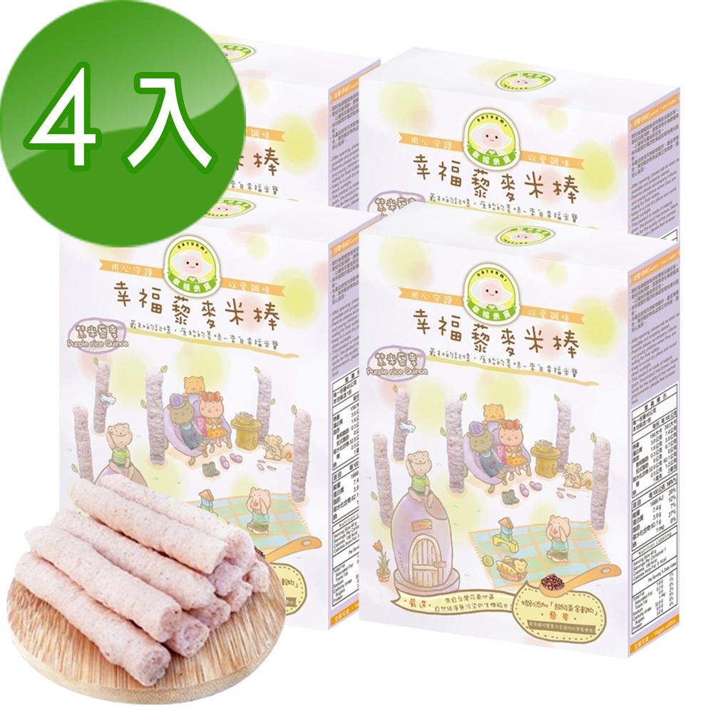 幸福米寶藜麥米棒紫米40g/盒4入組