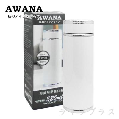 AWANA和風陶瓷廣口瓶320ml-白色