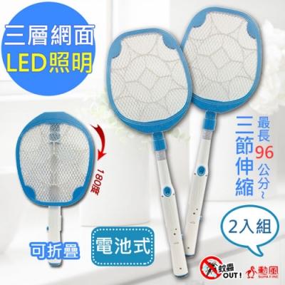 (2入組)勳風 180度折疊防觸電安全伸縮捕蚊拍電蚊拍(HF-D869A)