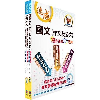 外貿協會新進專員(國際市場行銷(文法商管、日語、理工組))套書(不含經貿常識、問題分析與解