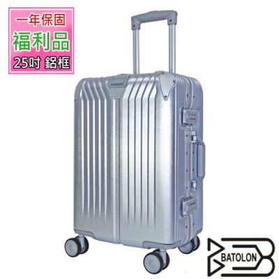 (福利品 25吋) 星月傳說TSA鎖PC鋁框箱/行李箱 (雪霧銀)