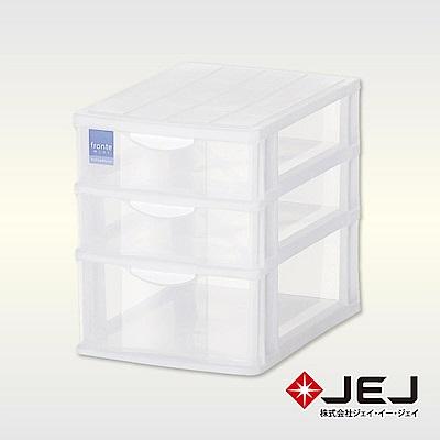 日本JEJ FRONTE MINI A4 透明多層雜物抽屜櫃/淺2深1抽 2色可選