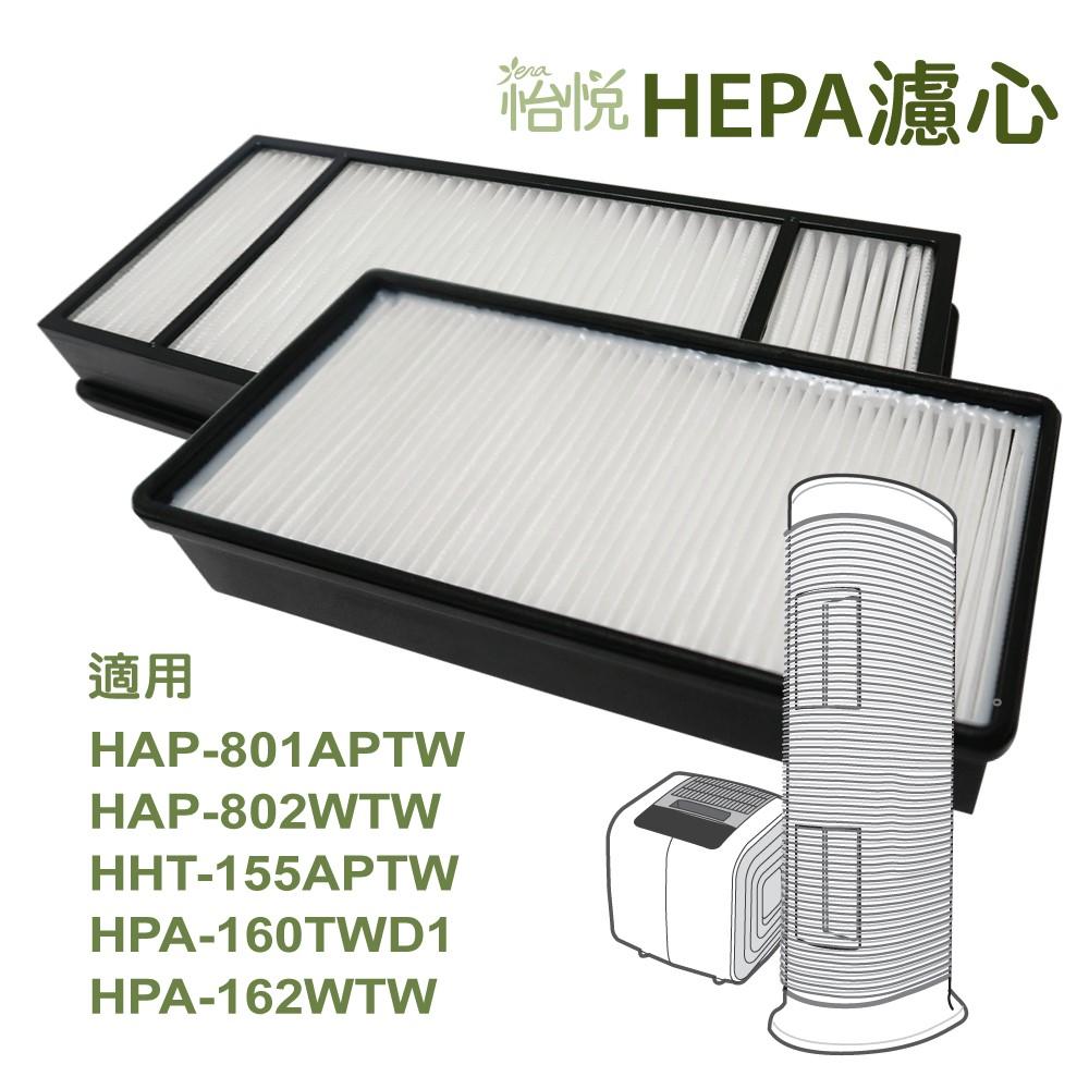 怡悅 HEPA清淨機濾網 適用:Honeywell HAP-801/802