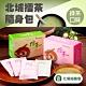 北埔農會 北埔擂茶隨身包-綠茶(37.5gx16入/盒)x2盒 product thumbnail 1