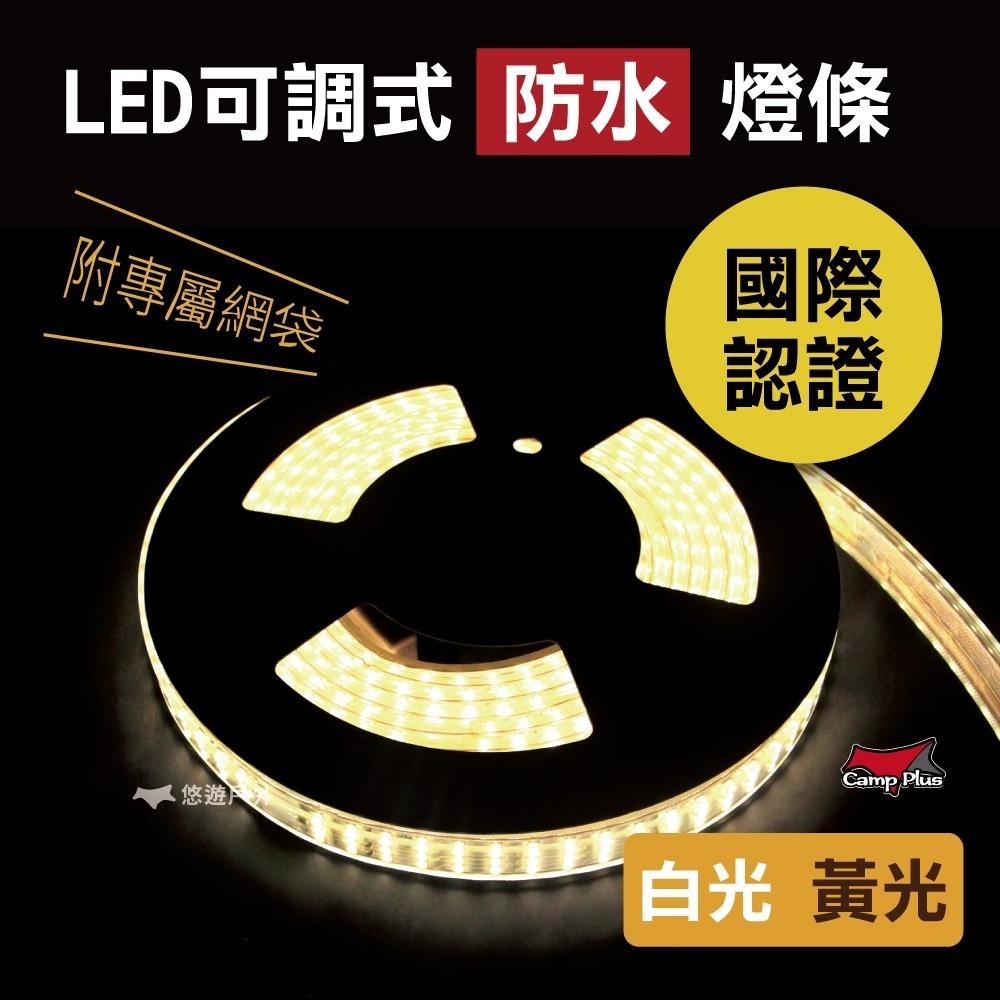 可調光LED燈條 多長度 CE認證 OSRAM合格工廠 露營 燈條升級不加價 悠遊戶外-5米黃光