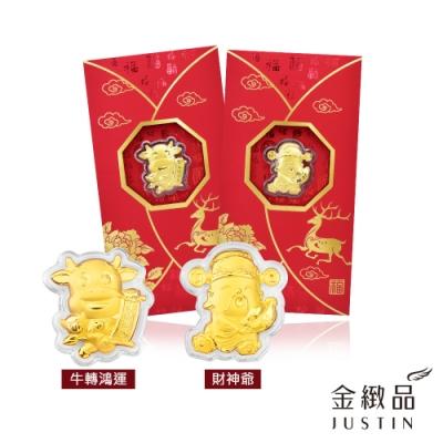 金緻品 牛年迎富999黃金紅包 0.03錢 2選1