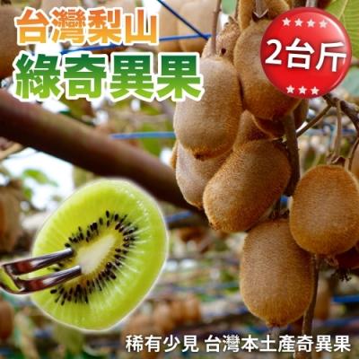 【天天果園】台灣梨山綠奇異果2斤