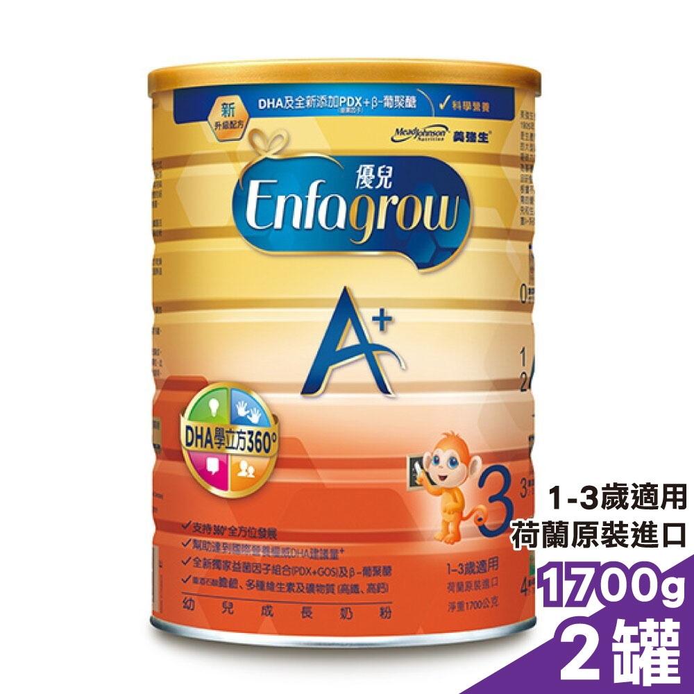 美強生 優兒A+ 兒童營養奶粉 3號(1-3歲) (新升級配方 DHA學立方360°) 1700gX2罐
