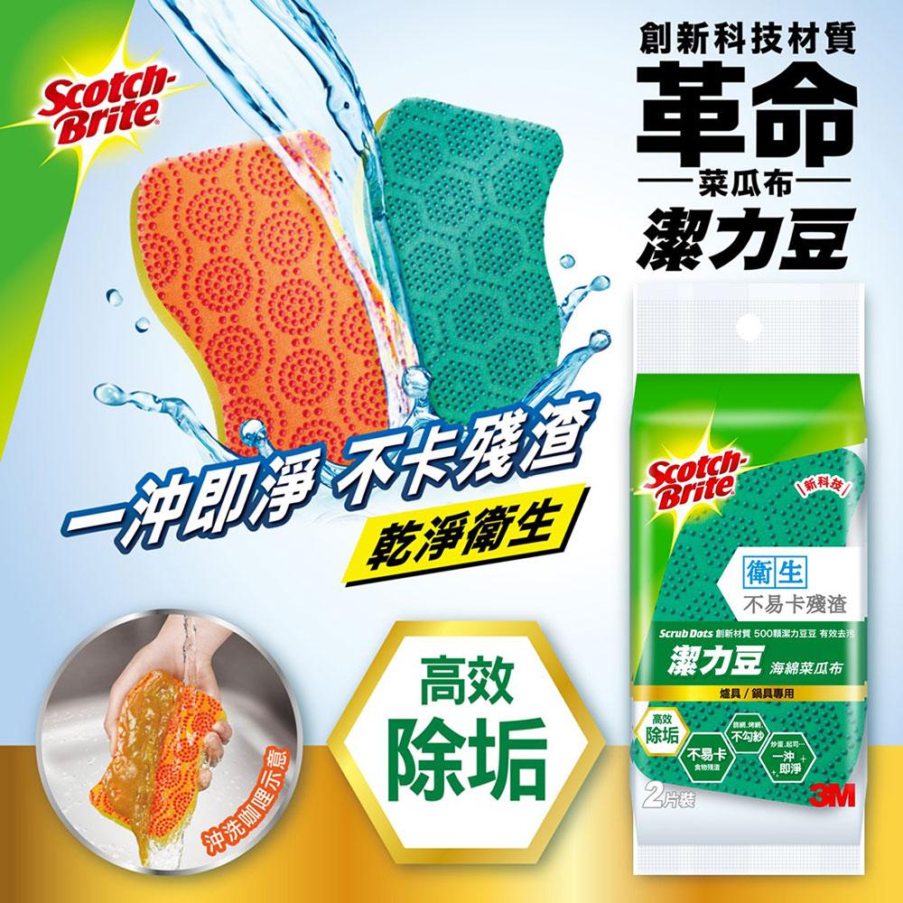 3M 潔力豆海綿菜瓜布-爐具/鍋具專用(2片裝) SDTU-2M