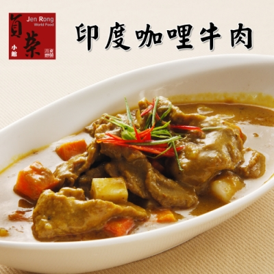 貞榮小館‧印度咖哩牛肉(300g/包,共三包)