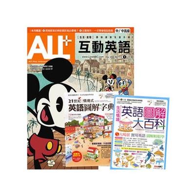 ALL+互動英語 1年12期(電腦互動學習下載序號卡+朗讀CD)贈 情境式英語圖解2書