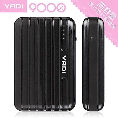 YADI 9000 旅行箱行動電源/大容量/BSMI/台灣製造/雙輸出/鋰離子電池