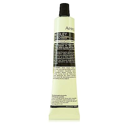 Aesop 香芹籽抗氧化清潔面膜60ml