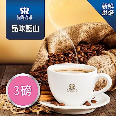 【RORISTA】品味藍山_嚴選咖啡豆(3磅)