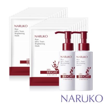 NARUKO牛爾 紅薏仁健康美白明星組(保濕乳2入+雪白面膜20片)