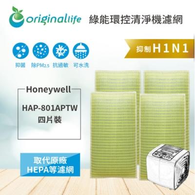 Originallife 4入Honeywell 空氣清淨機濾網 HAP-801APTW
