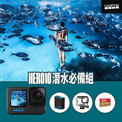 GoPro-HERO10 Black 潛水必備組