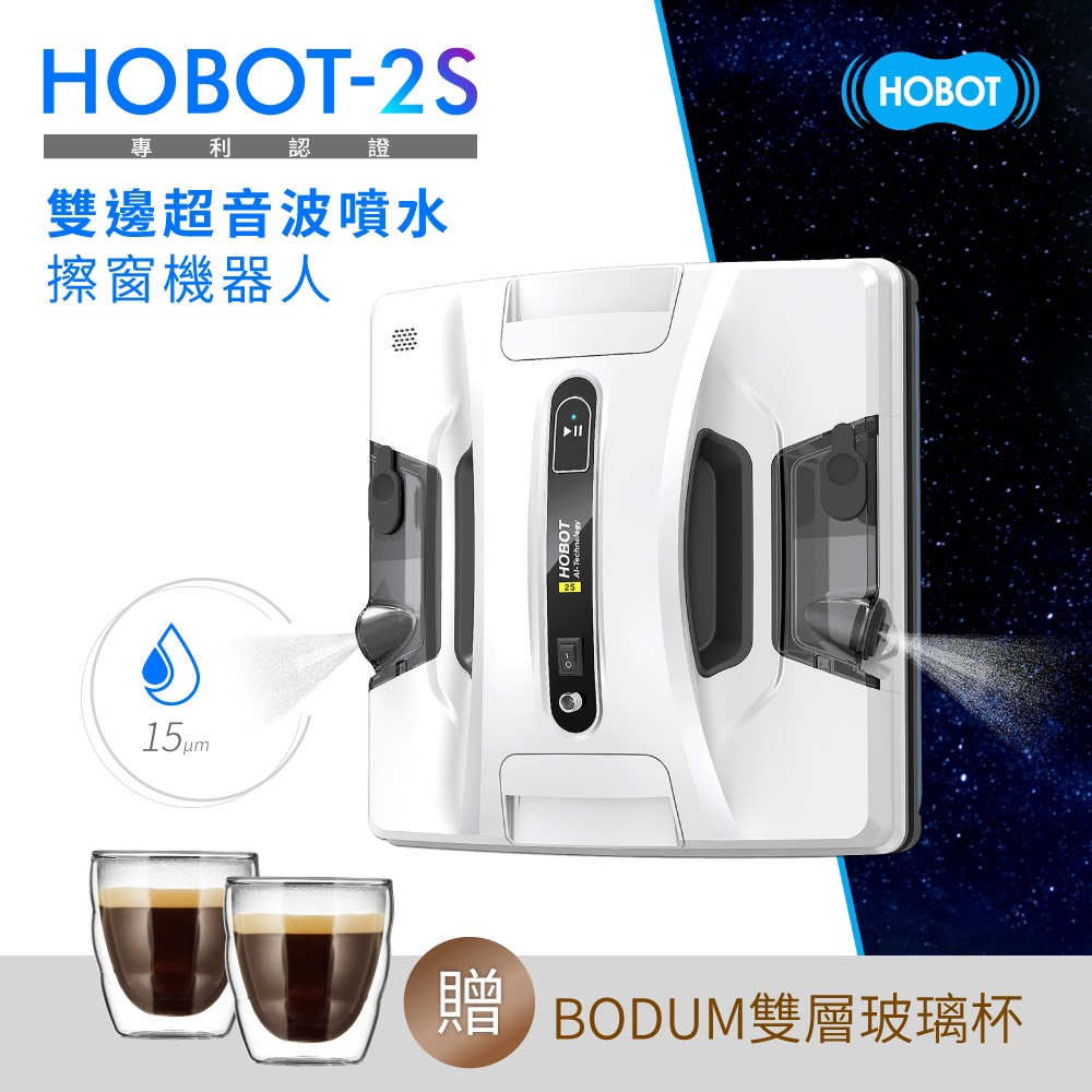 HOBOT 玻妞雙邊超音波噴水擦玻璃機器人HOBOT-2S