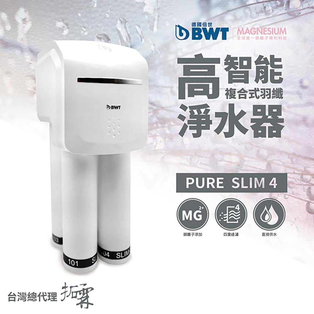 [買就送] BWT德國倍世 PURE SLIM生飲水淨水器 SLIM 4