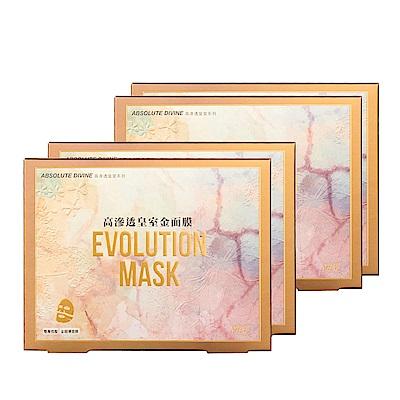SHER夏爾 奢華系列 高滲透皇室金面膜  買二送二 1片裝/盒 共4片