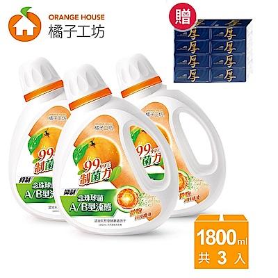 <送限量五月花厚棒衛生紙>橘子工坊 天然濃縮洗衣精-制菌力(1800mlx3瓶)