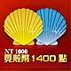 貝殼幣1400點 product thumbnail 1