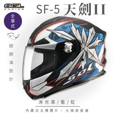 【SOL】SF-5 天劍II 消光黑藍/紅 全罩(全罩式安全帽│機車│內襯│鏡片│專利鏡片座│內墨鏡片│GOGORO)