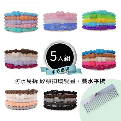[時時樂限定] Pro Hair Tie防水易拆矽膠扣環髮圈5入+戲水平梳