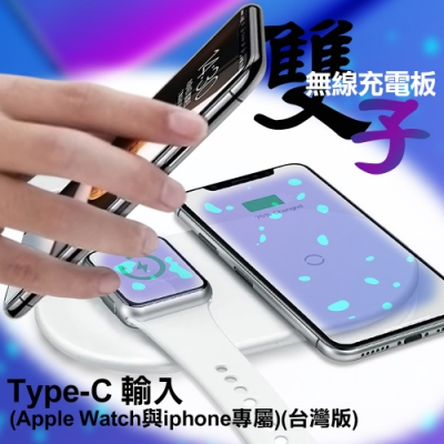 Baseus 雙子無線充電 Type-C輸入(給蘋果手錶與iphone專屬)台灣版