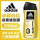 adidas愛迪達 男用三效潔顏洗髮沐浴露(卓越自信)250ml product thumbnail 1