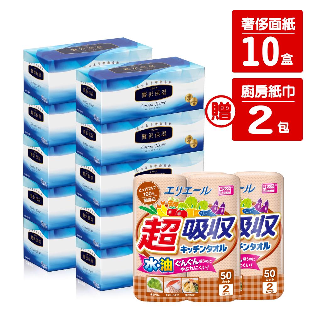大王elleair奢侈保濕面紙(200抽/盒)X10+送無漂白廚紙(50抽/2入)X2