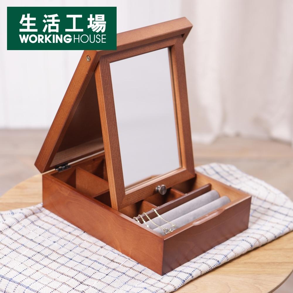 【倒數6%回饋再折100-生活工場】Angelina附鏡精品飾物盒