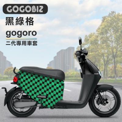 【GOGOBIZ】LITE 黑綠格防刮保護套 防刮套 保護套 車罩 適用GOGORO2系列