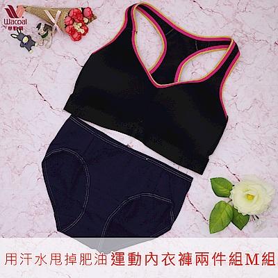 華歌爾-雙11大省團運動 M-LL內衣褲2件組(M組)用汗水甩肥油