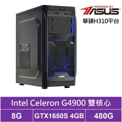 華碩H310平台[司命兵長]雙核GTX1650S獨顯電玩機