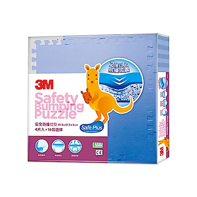 3M 兒童安全防撞地墊-兩色可選/箱購 (61.5 cm x 8片)