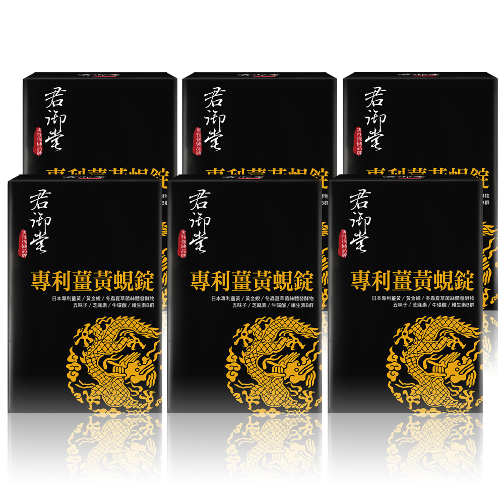 君御堂-專利薑黃蜆錠-強效複方x6盒(30錠/盒) +UDR 高纖奇亞籽窈窕酵素隨身包x5包