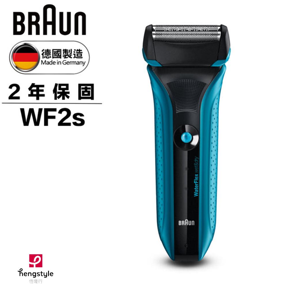 德國百靈BRAUN-WaterFlex水感電鬍刀WF2s(藍色)