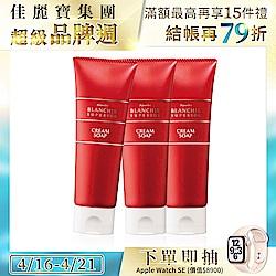 BLS洗顏皂霜N 125g(3入團購組)