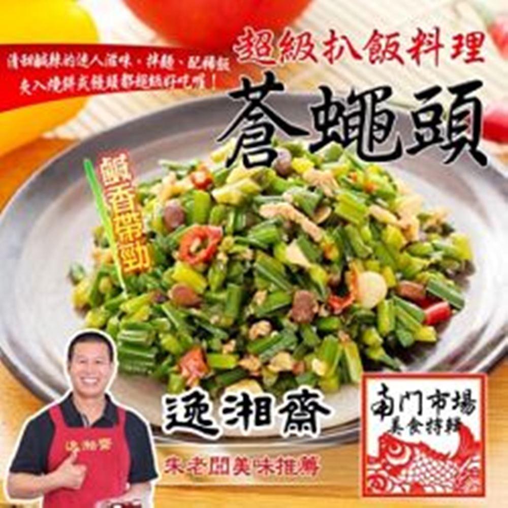南門市場逸湘齋 蒼蠅頭(400g)