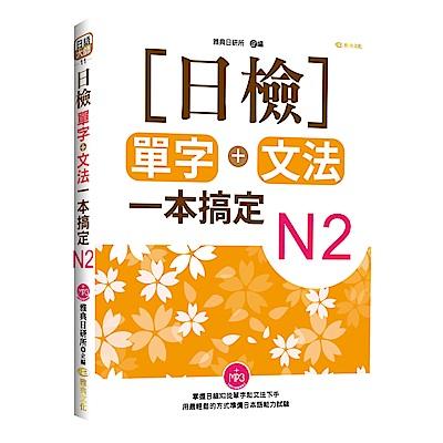 日檢單字+文法一本搞定N2 (附MP3)
