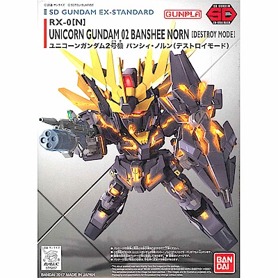 BANDAI SD鋼彈 EX~S系列 獨角獸鋼彈2號機 報喪女妖命運女神型 破壞模式