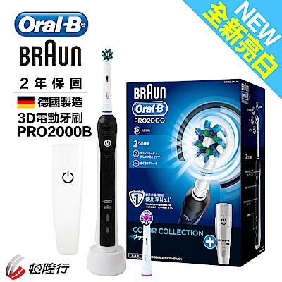 [夜間偷殺]德國百靈歐樂B-全新亮白3D電動牙刷PRO2000B-黑色