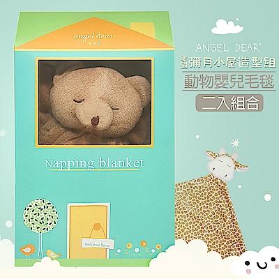美國 Angel Dear 大頭動物嬰兒毛毯禮盒組-2入組合