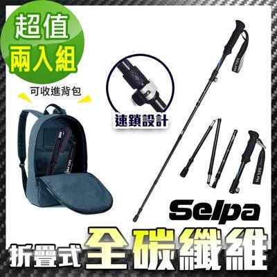 韓國SELPA 御淬碳纖維折疊四節外鎖快扣登山杖 登山 摺疊 三色任選(買一送一超值兩入組)