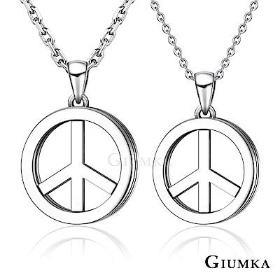 GIUMKA對鍊925純銀男女情人項鍊和平誓約一對價格